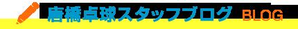 唐橋卓球スタッフブログ